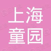 上海童园文化传媒有限公司