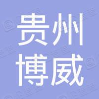 贵州博威重晶石矿业有限公司