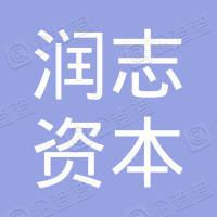 重庆润志资本管理有限公司