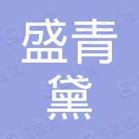 重庆盛青黛旅游开发(集团)有限公司