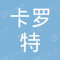 浙江卡罗特工贸有限公司