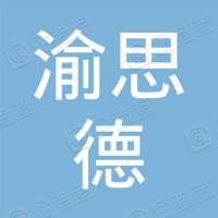 重庆渝思德建筑工程有限公司