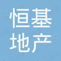 海南恒基房地产开发集团有限公司