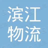 南京江宁滨江物流有限公司