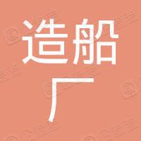 广州造船厂有限公司