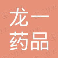 四川龙一药品零售连锁有限公司