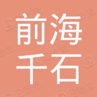 深圳前海千石资本管理有限公司