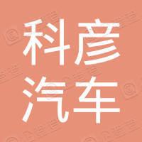 江苏科彦汽车配件有限公司