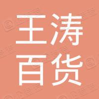 宁津县柴胡店镇王涛百货文具店