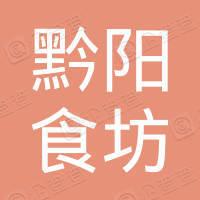 云岩区黔阳食坊