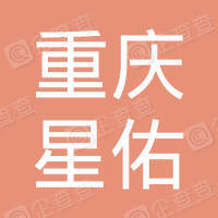 星佑(重庆)建筑工程有限责任公司