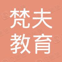 深圳动力源教育咨询有限公司