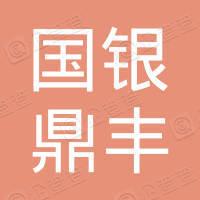 北京国银鼎丰投资中心(有限合伙)
