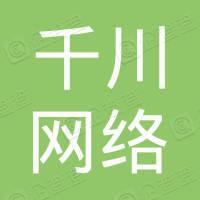 江西千川網絡科技有限公司