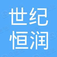 重庆世纪恒润实业有限公司