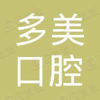重庆多美口腔诊所连锁有限公司第一分公司