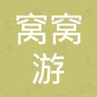 深圳市窝窝游科技有限公司