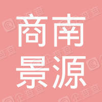 商南县金丝峡景源汽车旅游服务有限责任公司