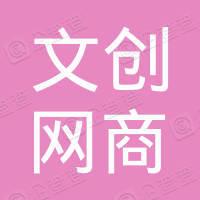 杭州文创网商创业投资有限公司