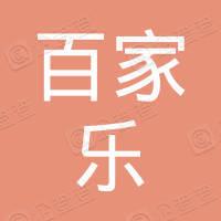 沈阳百家乐超市连锁有限公司