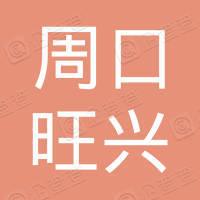 淮阳县兴旺液化气站