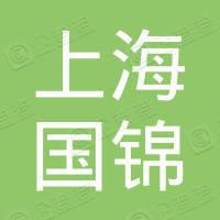 上海国锦信息科技有限公司