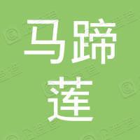 天津马蹄莲洗衣服务有限公司