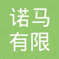 诺马(中国)有限公司