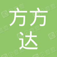 广州方方达物流有限公司