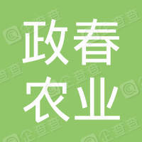 重庆政春农业开发有限公司