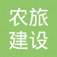 永州市零陵农旅建设投资有限责任公司