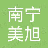 南宁市美旭房地产开发有限公司