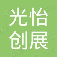 深圳市光怡创展科技有限公司