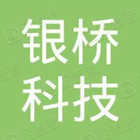 重庆银桥科技集团有限公司