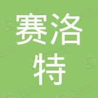 惠州市赛洛特通讯有限责任公司