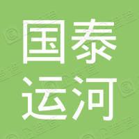 国泰运河(苏州)投资开发有限公司