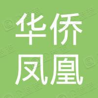 成都华侨凤凰现代农牧科技发展有限公司