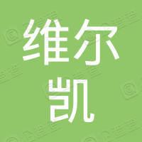 重庆维尔凯科技有限公司