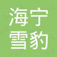 海宁雪豹电子商务有限公司
