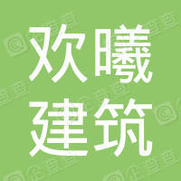 重庆欢曦建筑劳务有限公司