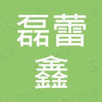 河南磊蕾鑫建材有限公司