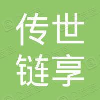 北京传世链享科技有限公司