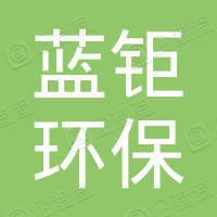 广东蓝钜环保设备科技有限公司