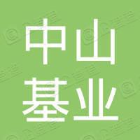 中山基业鞋类制品有限公司