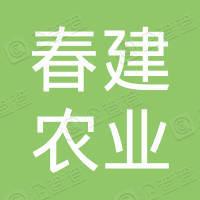 重庆市万州区春建农业开发有限公司