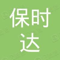重庆保时达保税物流有限公司