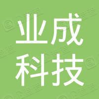 重庆业成科技有限公司