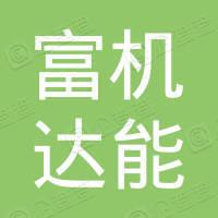 北京富机达能电气产品股份有限公司