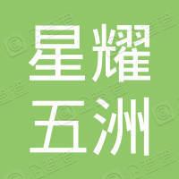 天津星耀五洲硅橡胶制品科技股份有限公司