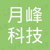 重庆月峰科技有限公司